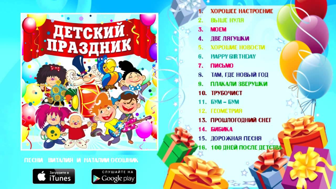 Сборник детских мелодий скачать бесплатно