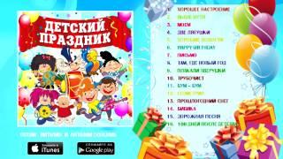 Детский праздник. Сборник детских песен Виталия и Наталии Осошник
