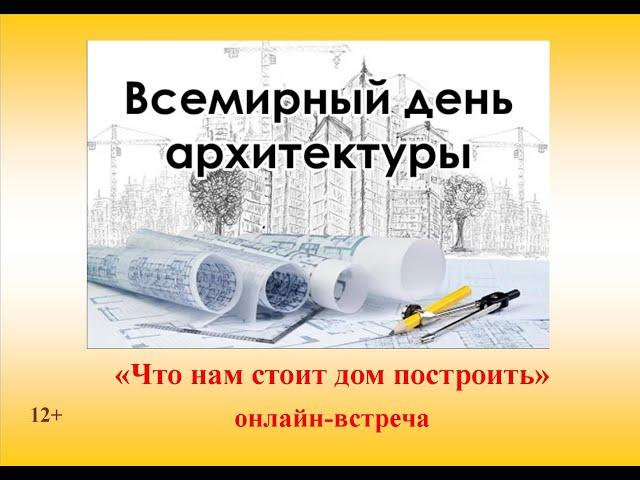 Онлайн-встреча «Что нам стоит дом построить»