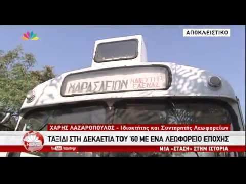 STAR Channel: Στέγη αναζητούν τα Παλιά Ελληνικά Λεωφορεία