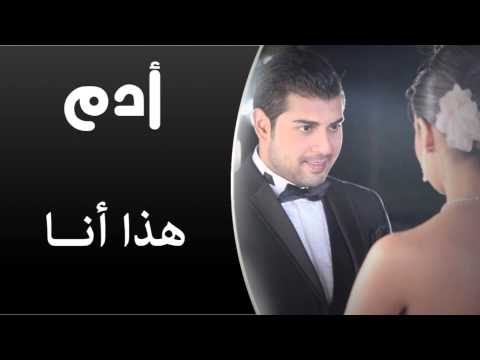 Adam - Haza Ana (Audio Track) | أدم - هذا أنا