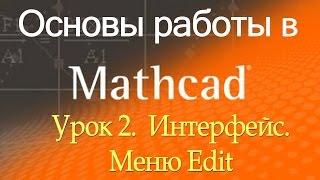 Первое знакомство с Mathcad. Интерфейс Меню Edit. Урок 2