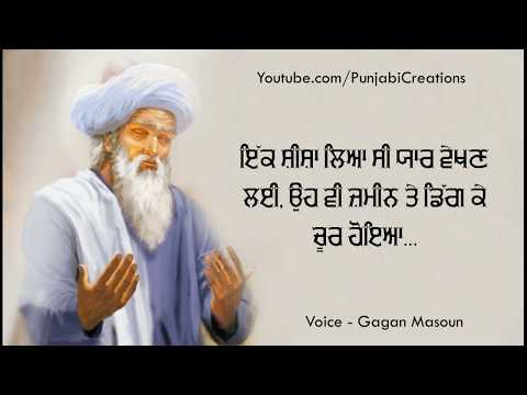 Baba Bulleh Shah | ਬਾਬਾ ਬੁੱਲ੍ਹੇ ਸ਼ਾਹ | Heart Touching Punjabi Kalam | Poetry | Shayari | Kavita 2020