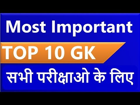 TOP-10 Gk Current Affairs 2019| CHSL| RRB  NTPC|GROUP-D|SBI|POLICE|FCI|SSCJE|RRB JE |TARGET STUDY iq