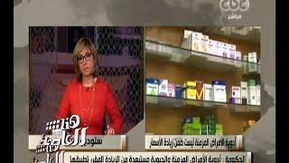متحدث 'الوزراء': لا تحريك في أسعار أدوية الأمراض المزمنة.. فيديو