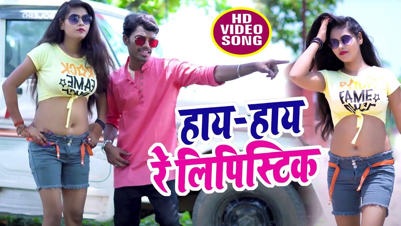 #VIDEO - Vikash Bhardwaj का सुपरहिट गाना 2021   हाय हाय रे लिपिस्टिक   Bhojpuri Hit Song 2021