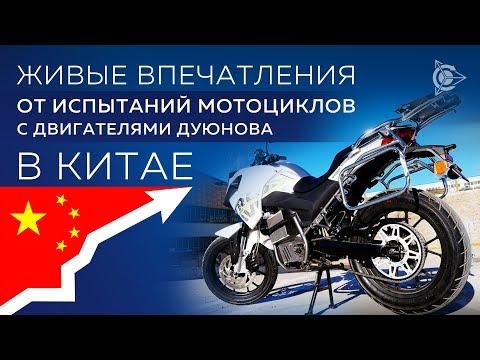 Живые впечатления от испытаний мотоцикла K-Cross в Китае L Проект Дуюнова