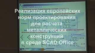 Реализация европейских норм проектирования для расчета металлических конструкций в среде SCAD Office