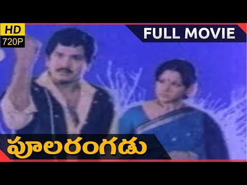 Poolarangadu Full Length Comedy Movie || Rajendra Prasad, Vanisri, Ashwini