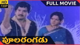 Poolarangadu Full Length Comedy Movie || Rajendra Prasad, Vanisri, Ashwini