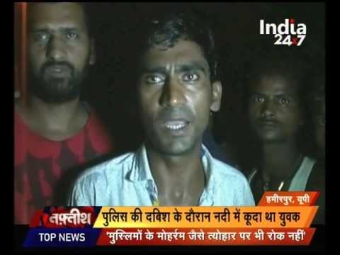 Fear of U.P police took life of a person in Hamirpur