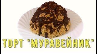 """Торт """"Муравейник"""". Очень быстрый и вкусный рецепт приготовления/Cake """"Anthill"""""""