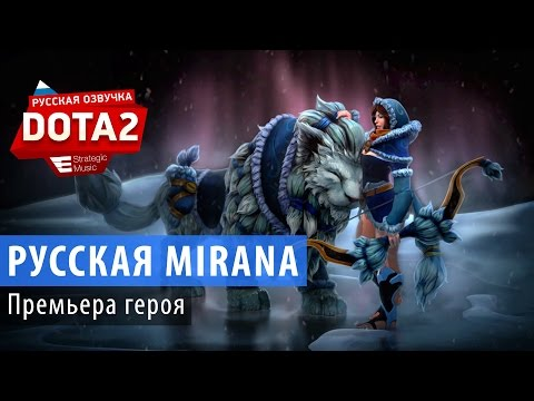 видео: dota 2: Русская Мирана