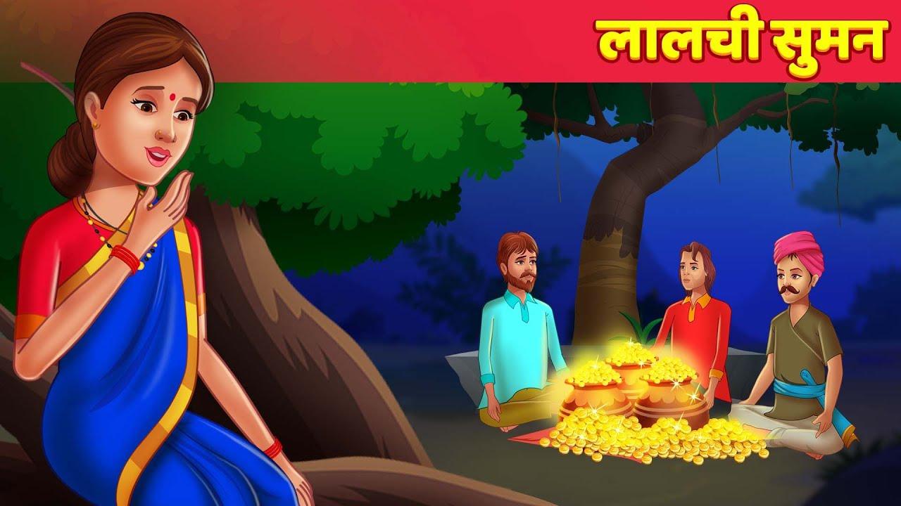 लालची सुमन Hindi Kahani & Moral Story For Teens हिन्दी कहानियां  Hindi Fairy Tales