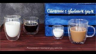 ОБЗОР стаканов Double Wall от TARLINI
