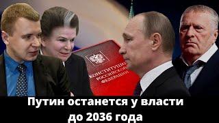 отмена поправок в конституцию! В 2020г. истекает срок действия полномочий Президента РФ и ГД РФ!