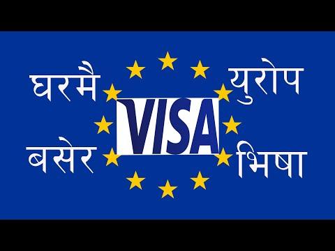 How To Get SCHENGEN Visa From Nepal.