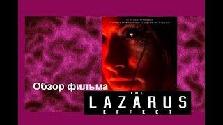 Обзор фильма Эффект Лазаря от ВССН
