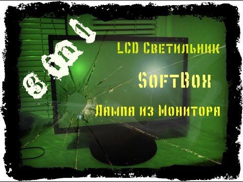 SoftBox или лампа