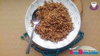Как быстро приготовить рассыпчатую гречневую кашу, секрет деревенской кухни!