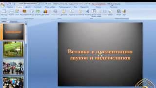 Вставка видеоклипа и звука в презентацию