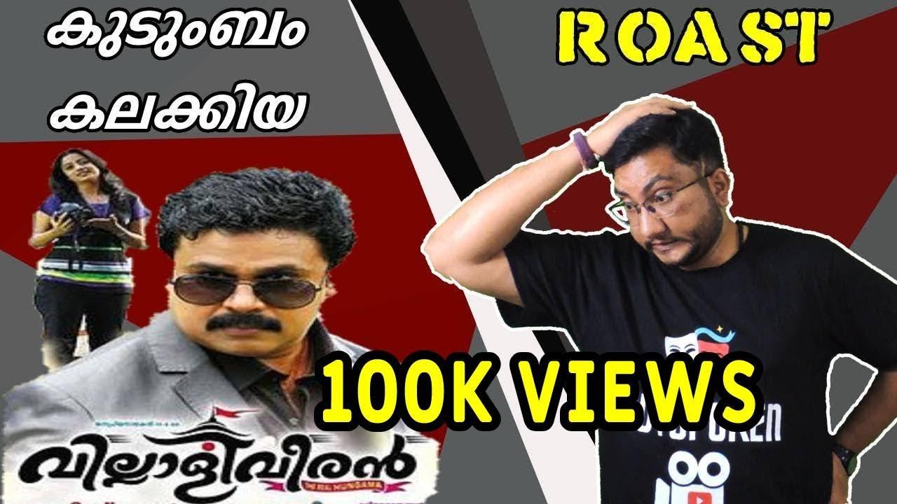 VILLALI VEERAN   ROAST E16   Malayalam Movie Funny Review   Dileep   Namitha Pramod   OUTSPOKEN