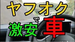 ヤフオクで、車買ったった。激安車を・・・ thumbnail
