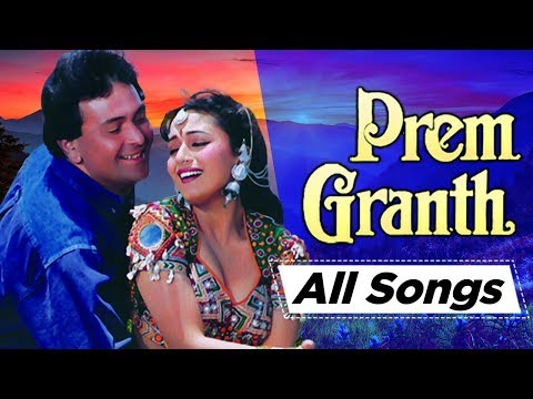 All Songs of Prem Granth 1996  Rishi Kapoor  Madhuri Dixit  Bollywood Popular Songs