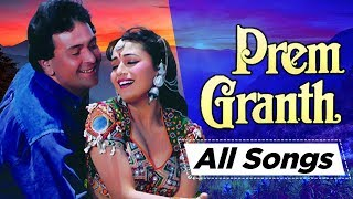 All Songs of Prem Granth [1996] - Rishi Kapoor - Madhuri Dixit - Bollywood Popular Songs