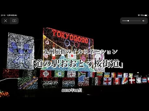 道の駅おおとう桜街道イルミネーション今年のテーマは「2020東京五輪」