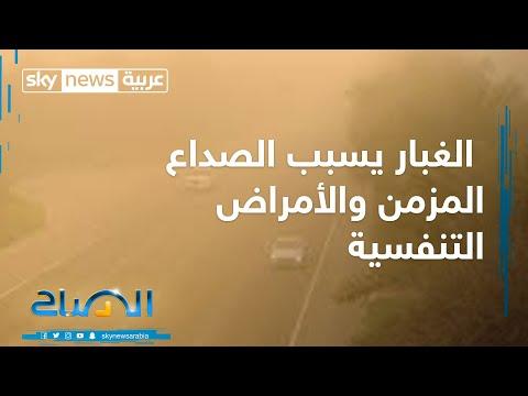 الصباح | الغبار يسبب الصداع المزمن والأمراض التنفسية  - نشر قبل 6 ساعة