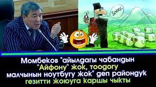 Момбеков: Оңолбеков бажыны оңдоо үчүн келдиби же тоноо үчүн келдиби?  | Акыркы Кабарлар