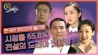 [드라맛집 오마주] 시청률 65.8% 전설의 드라마 <첫사랑> KBS 201101 방송