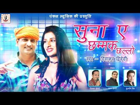 Suna Ae Chammak Challo |  जिला फैजाबाद दमदार गोरिया| Love song | Diwakar Dwivedi 2018,pankaj music