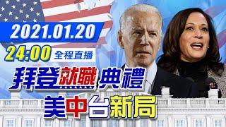 【中天直播LIVE】20210121  美國新任總統拜登就職典禮 美中台新局如何發展?全球關注