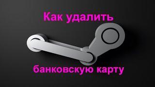 Как удалить банковскую карту из Steam. Карта геймера в описании