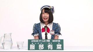 AKB48 45thシングル 選抜総選挙 アピールコメント AKB48 チーム8所属 岐...