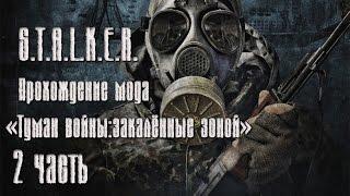Туман войны:закалённые зоной #2 (Штурм базы на Армейских Складах)