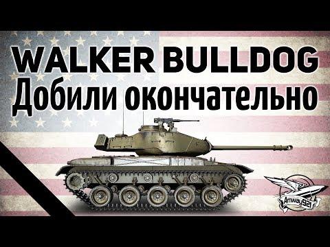 M41 Walker Bulldog - Добили окончательно