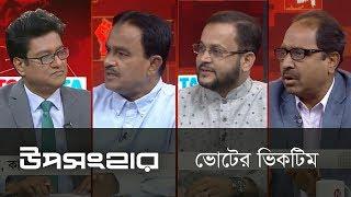 ভোটের ভিকটিম || উপসংহার || Uposonghar || DBC Daily News 20/10/18