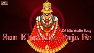 Khatu Shyam Dj Bhajan | Sun Khatu Ka Raja Re | Dj Mix Audio Song | Rajasthani New Dj Song 2017-2018