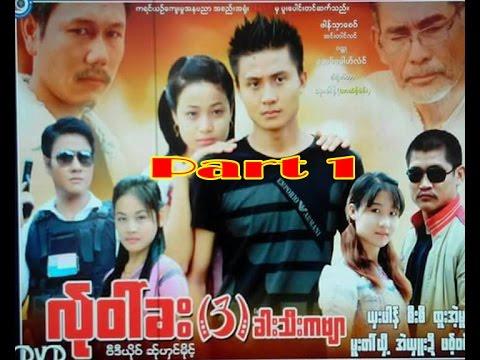 Poe Karen Movie La Wai Ka 3 Part 1