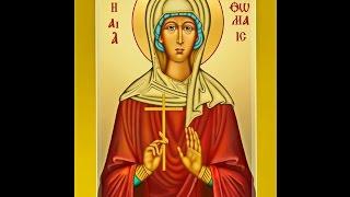 26 апреля  Житие Святой мученицы Фомаиды 13 апреля старый стиль . Igla