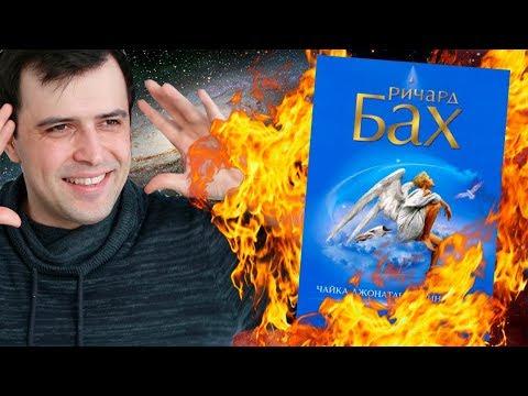 СЕКТАНТСТВО ДЛЯ ПОДРОСТКОВ // Чайка Джонатан Ливингстон