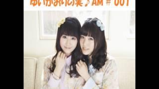 ゆいかおりの実♪AM #001(2012/11/10放送)より エンディングの前にある音...
