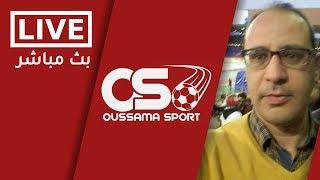 بث مباشر للحديث عن المنتخب و المحترفين المغاربة