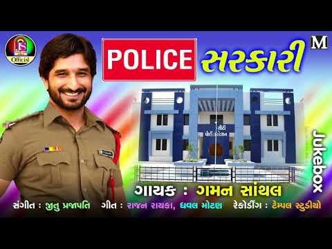 Police Sarkari || Gaman Santhal , Divya chaudhary || New Garaba 2018 thumbnail