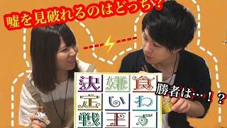 【対決】お互いのことを知り尽くしているカップルが食わず嫌い王決定戦やってみた!! thumbnail