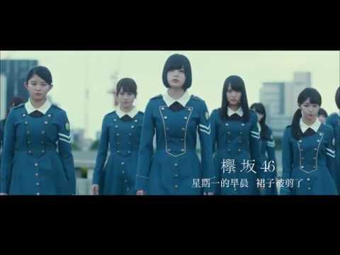 欅坂46/星期一的早晨,裙子被剪了 (中字完整版) 首張專輯《抹黑純真》正式發行