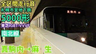 [全区間走行音]札幌市営地下鉄5000形(東芝IGBT 南北線)  真駒内→麻生(2018/12)